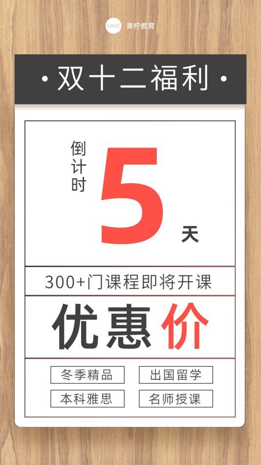 简约教育培训双十二福利手机海报模板