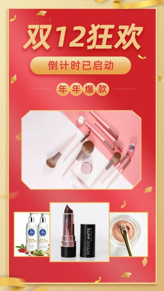 喜庆美容美妆双十二手机海报模板