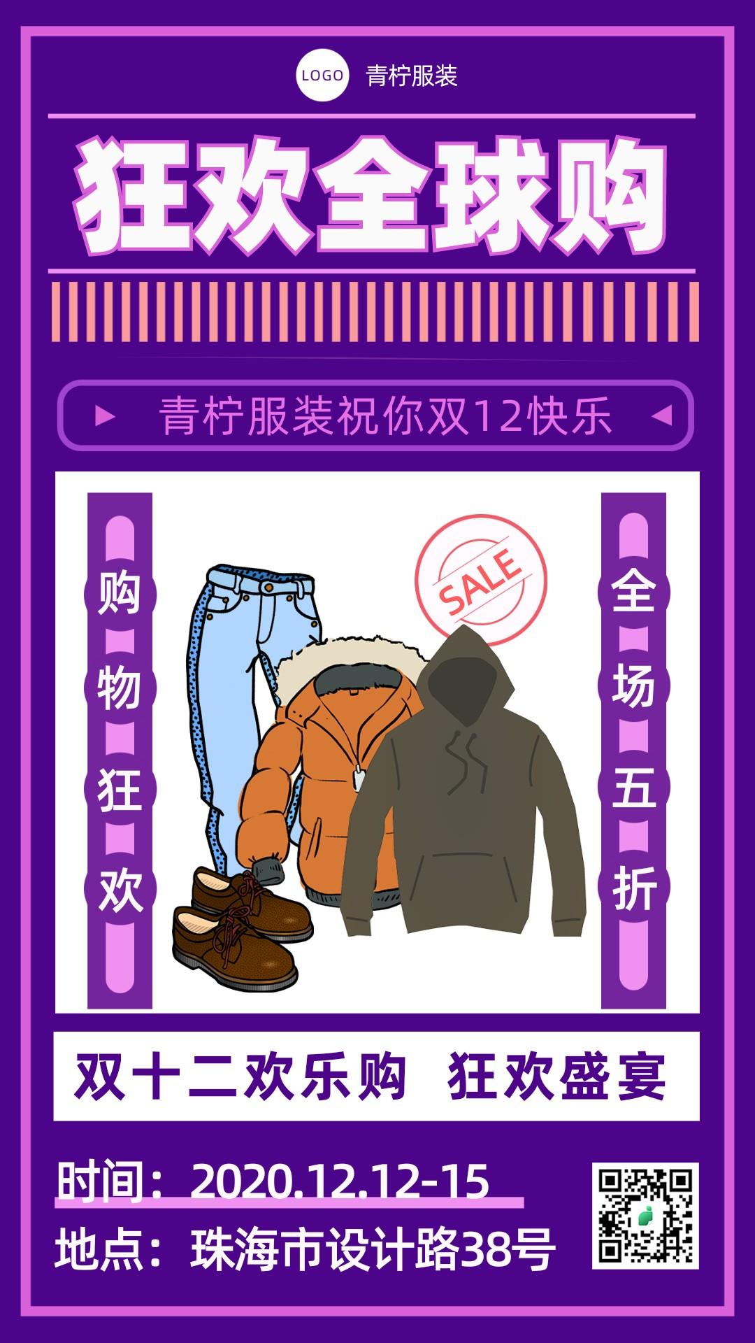 扁平服饰箱包双十二手机海报