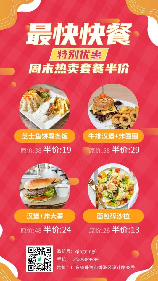 喜庆餐饮美食汉堡薯条手机海报模板