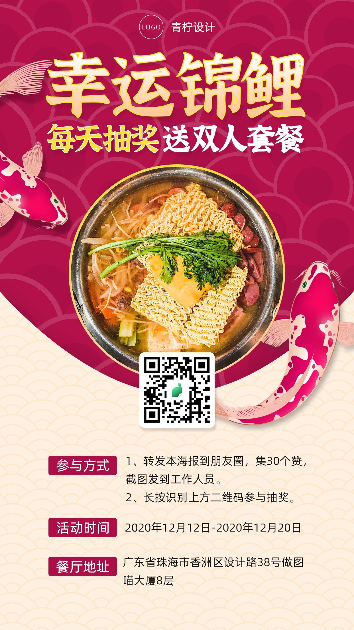 喜庆餐饮美食锦鲤手机海报