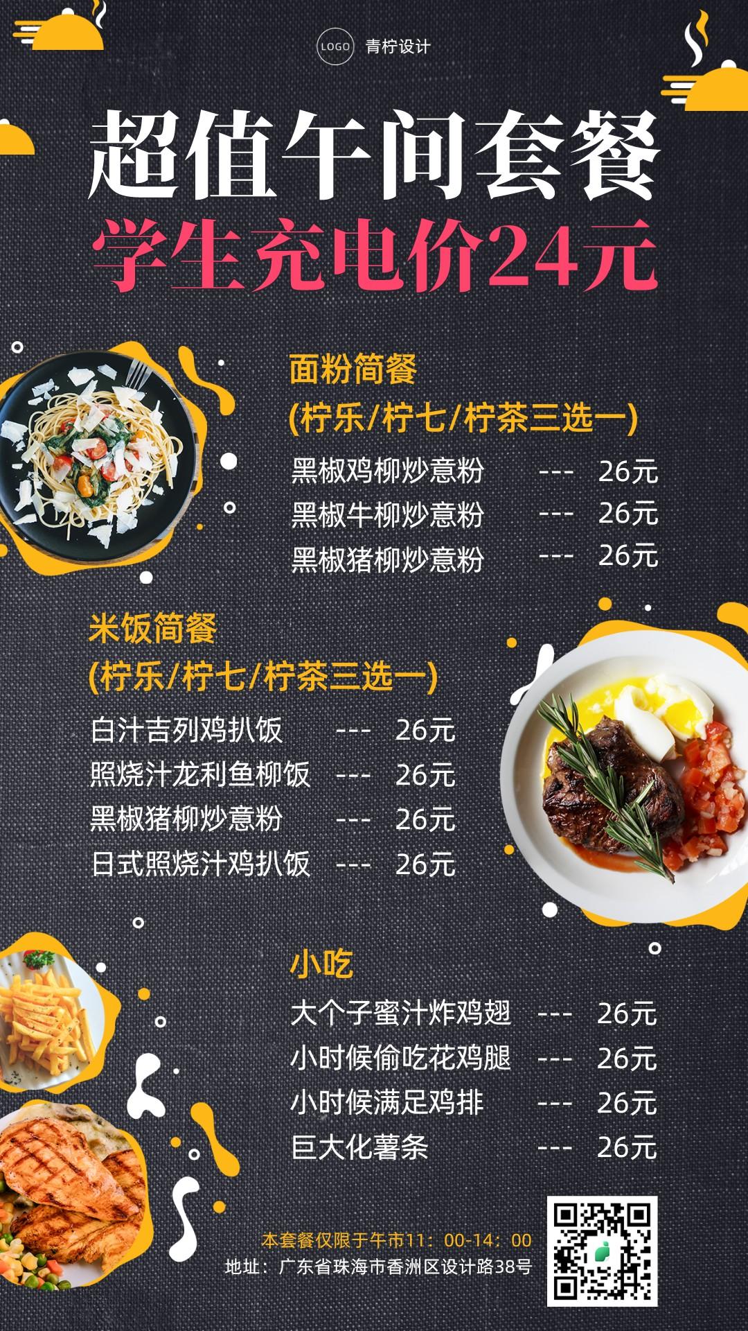 简约餐饮美食简餐手机海报