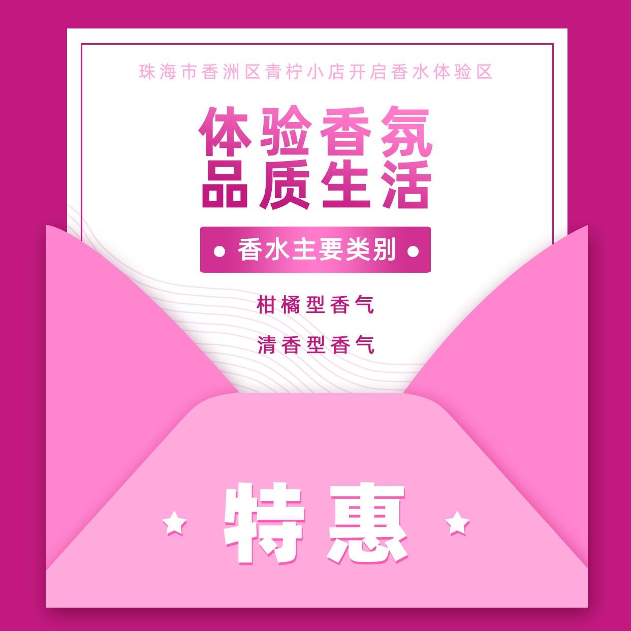 扁平美容美妆优惠方形海报