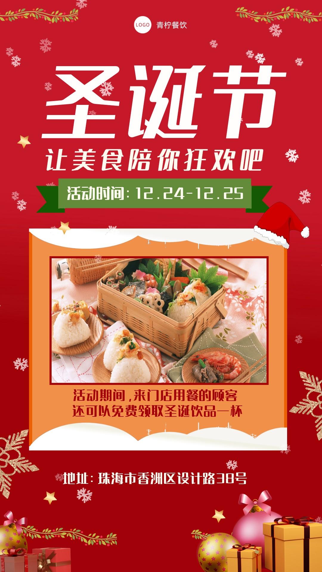 喜庆餐饮美食圣诞节