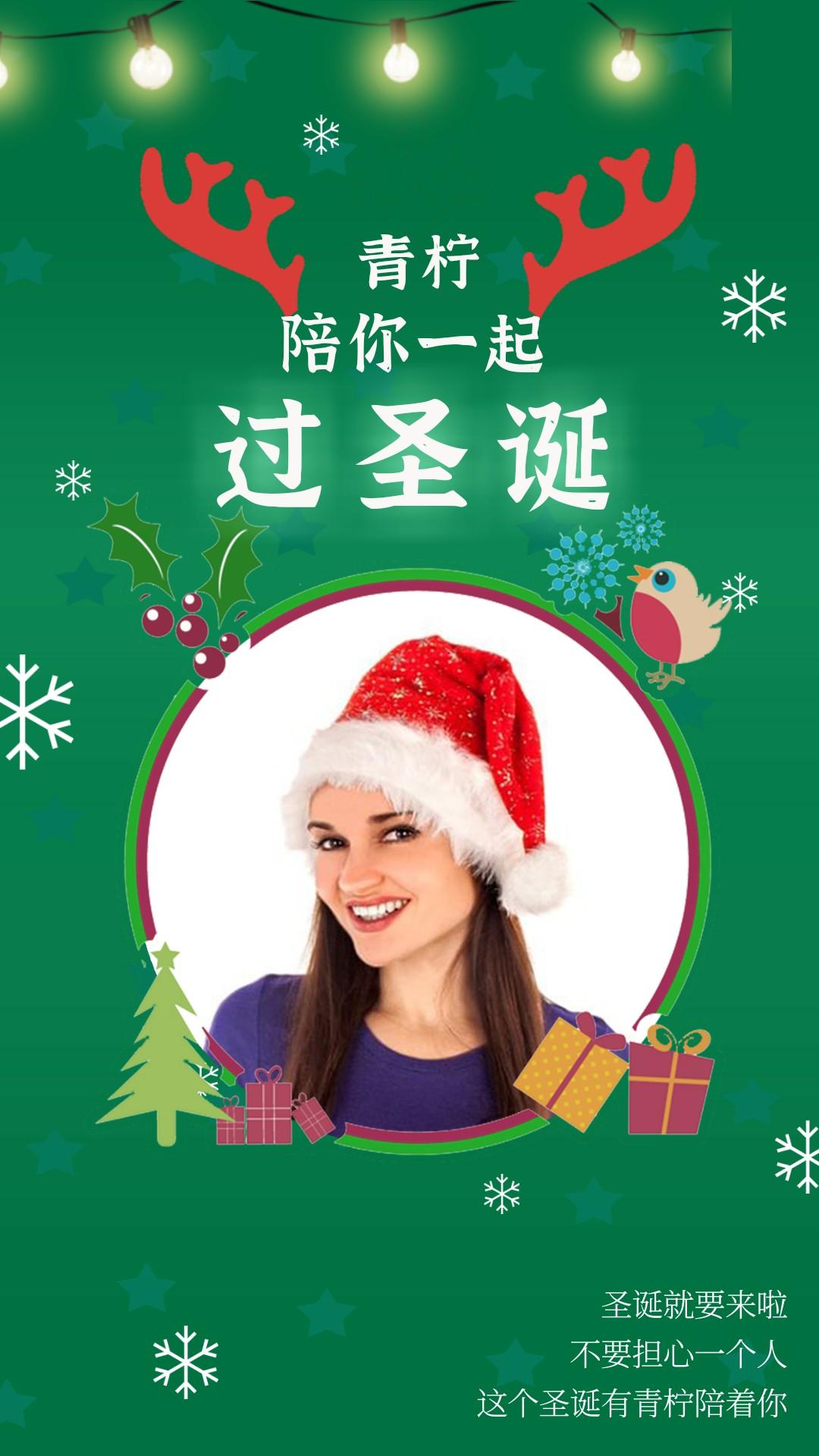 可爱圣诞节