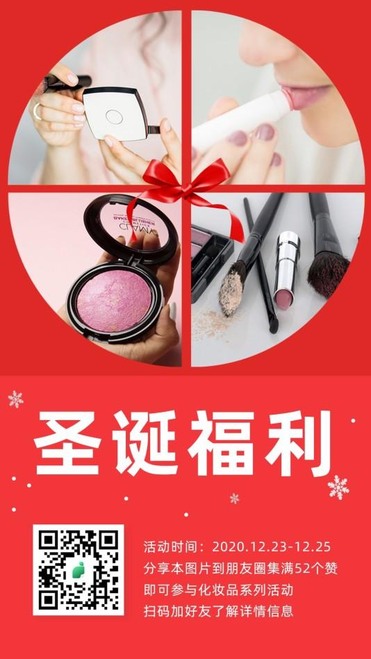 喜庆美容美妆圣诞福利模板