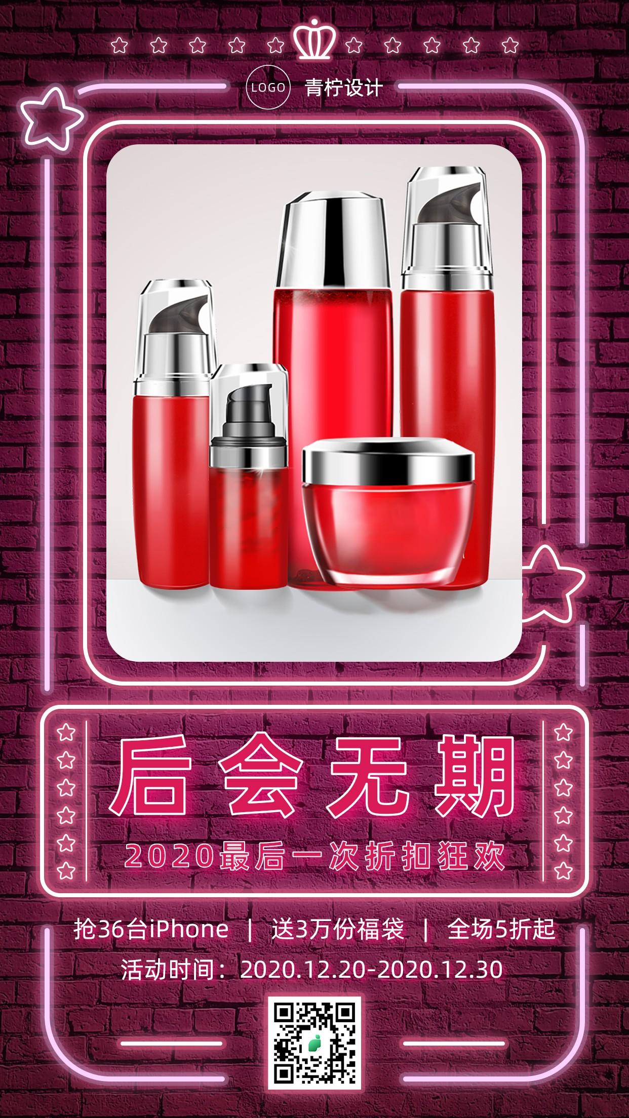 酷炫美容美妆推荐手机海报