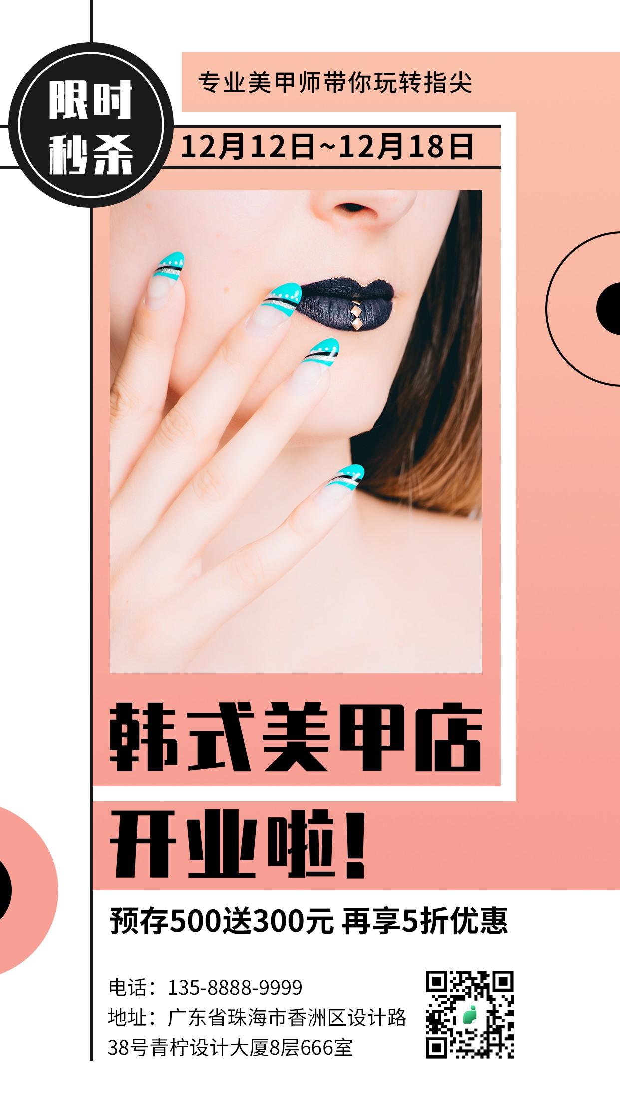 时尚美容美妆优惠手机海报