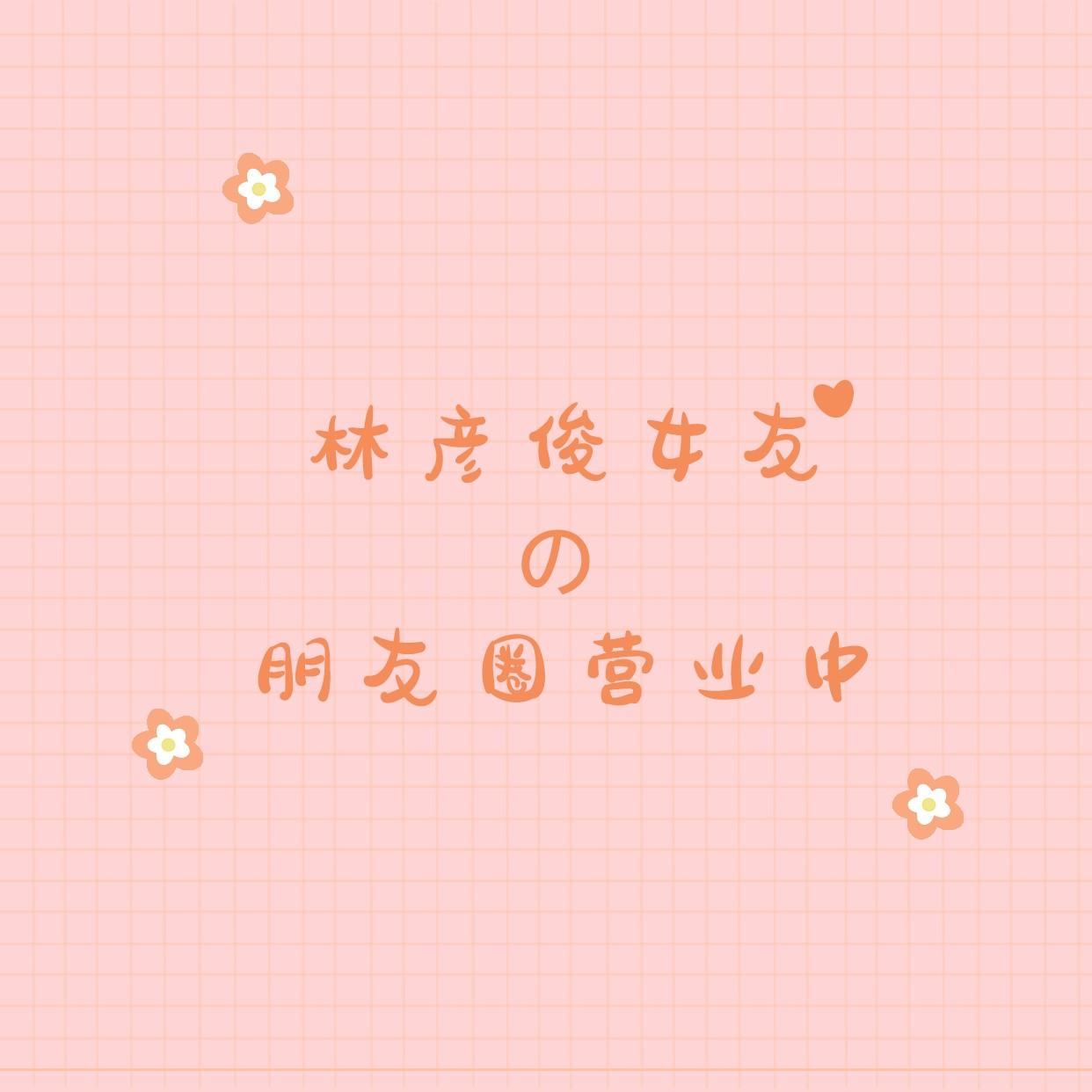 可爱爱豆应援朋友圈封面