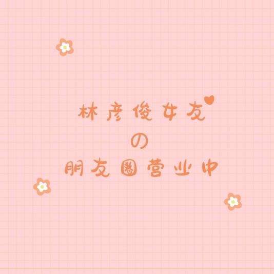 可爱爱豆应援朋友圈封面模板