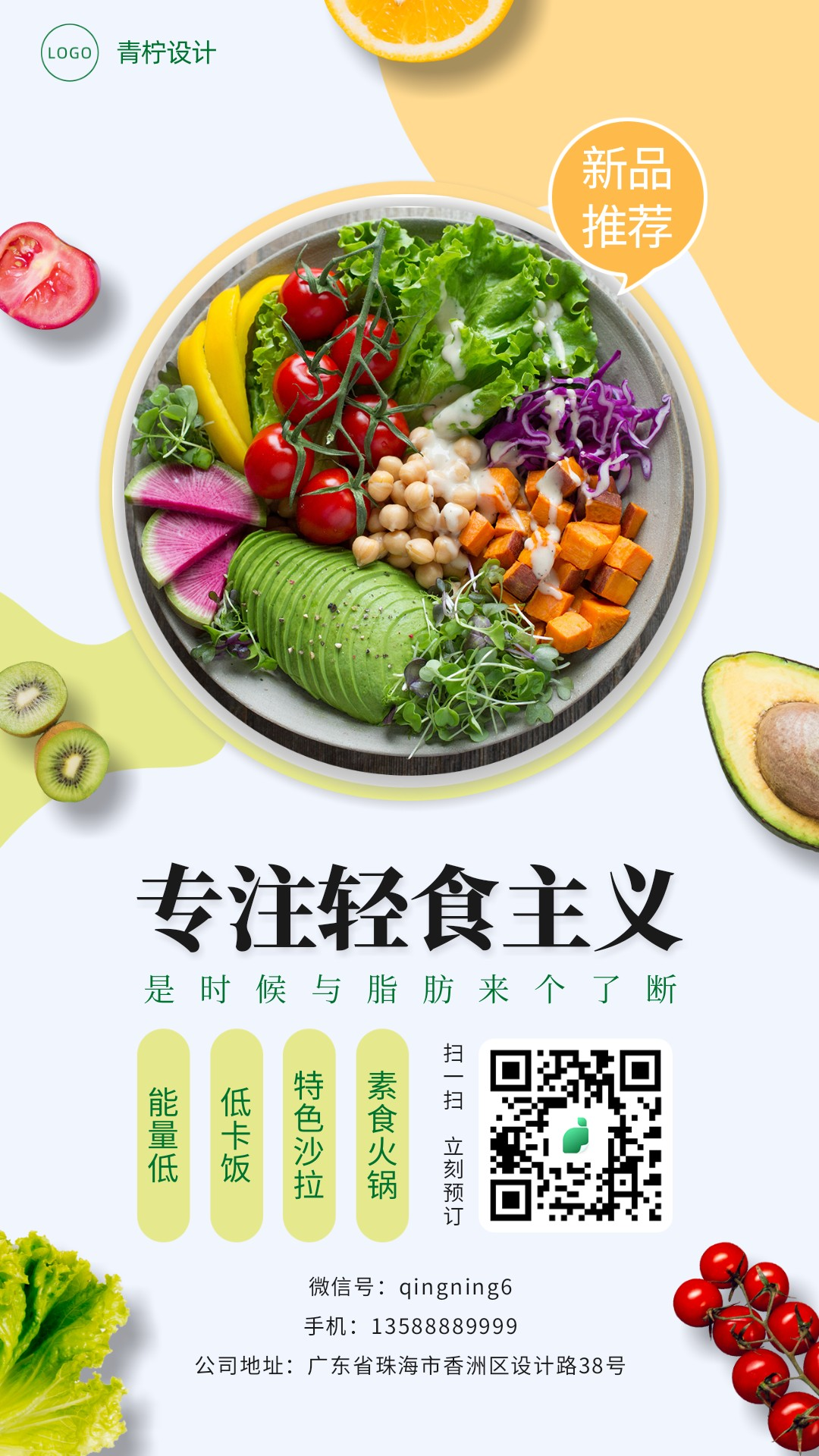 简约餐饮美食推荐手机海报