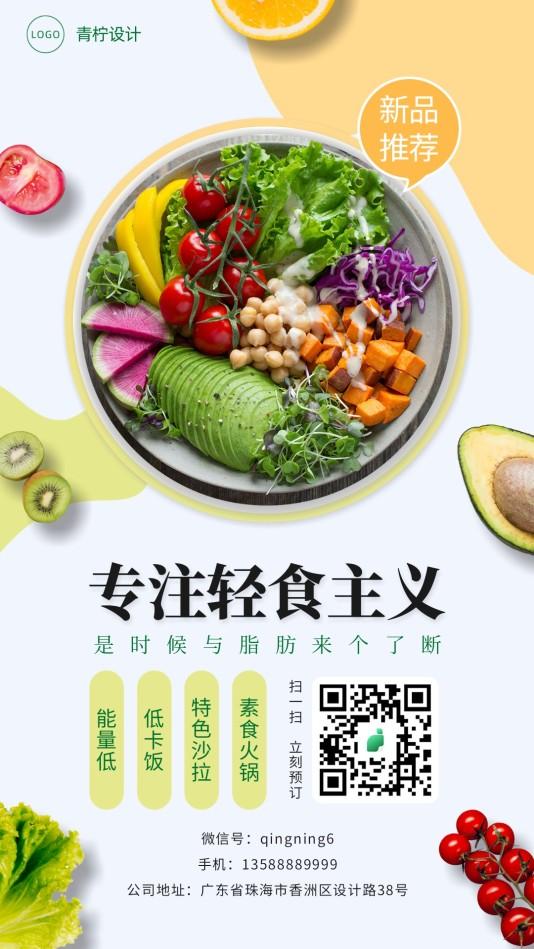 简约餐饮美食推荐手机海报模板