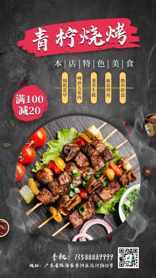 质感餐饮美食烧烤手机海报模板