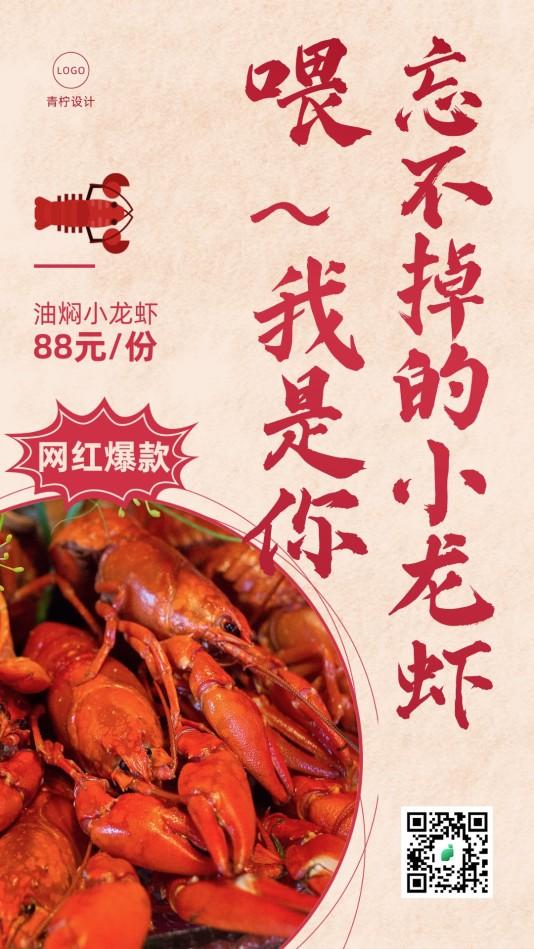 喜庆餐饮美食美食手机海报模板