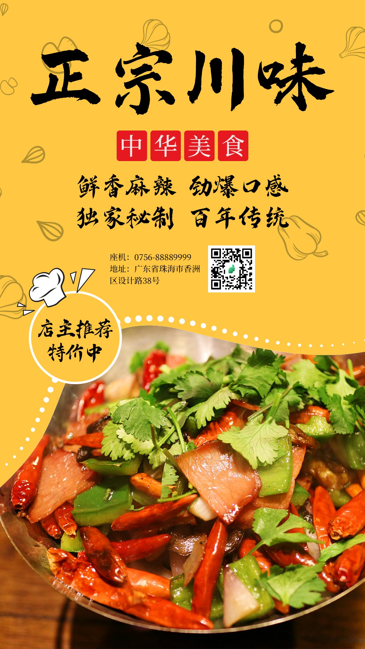 喜庆餐饮美食推荐手机海报