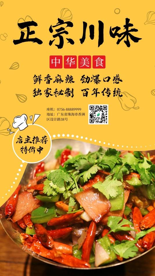 喜庆餐饮美食推荐手机海报模板
