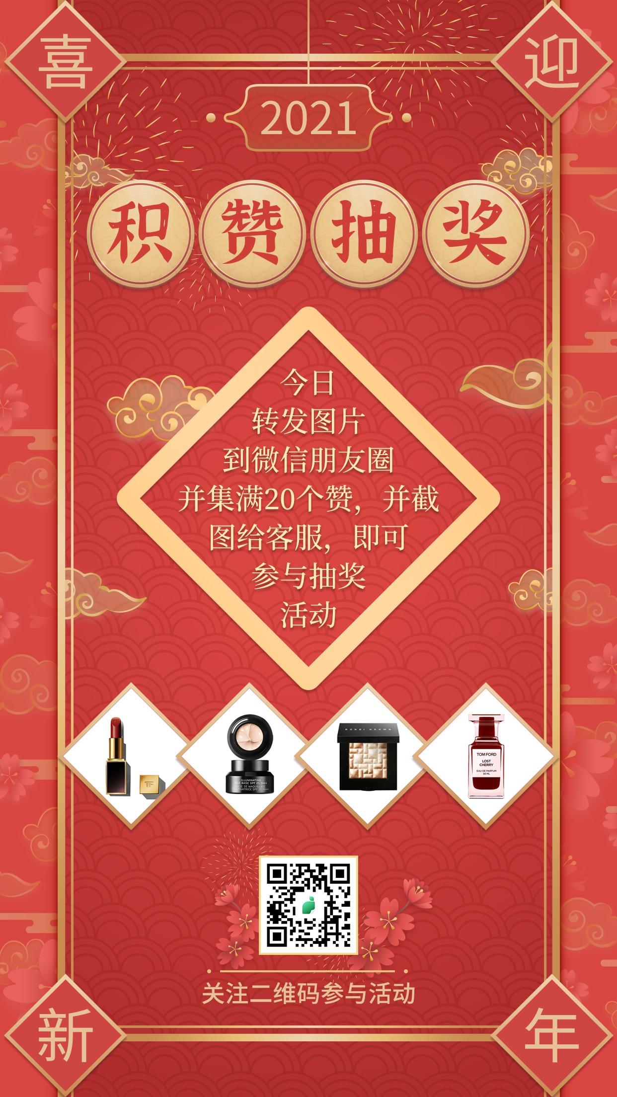 喜庆餐饮美食烟花手机海报