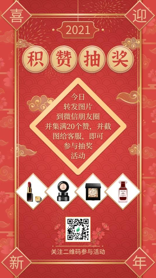 喜庆餐饮美食烟花手机海报模板