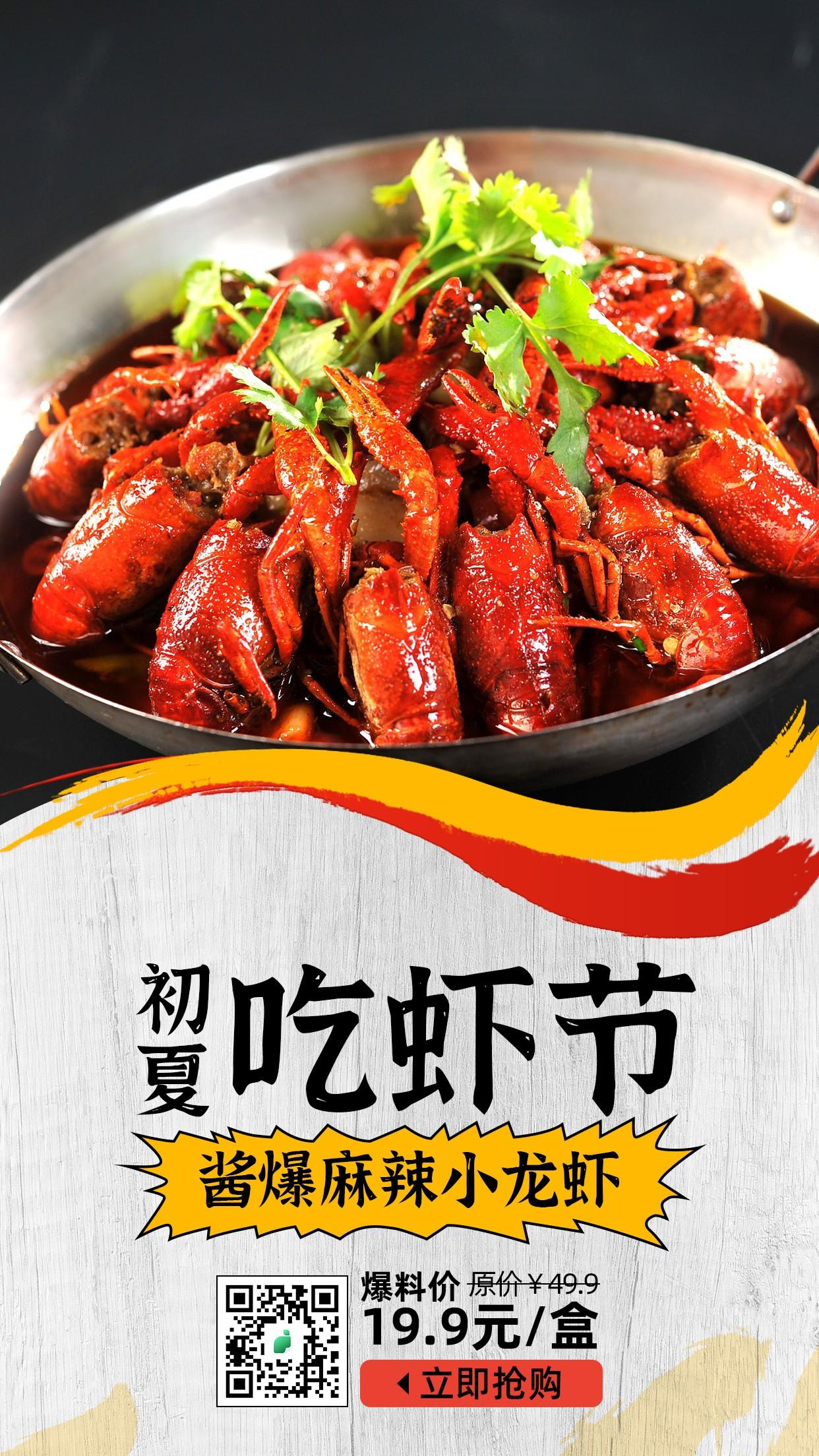 喜庆餐饮美食吃虾节手机海报