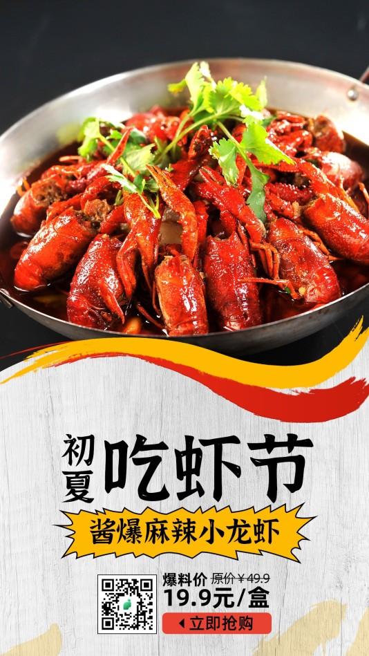 喜庆餐饮美食吃虾节手机海报模板