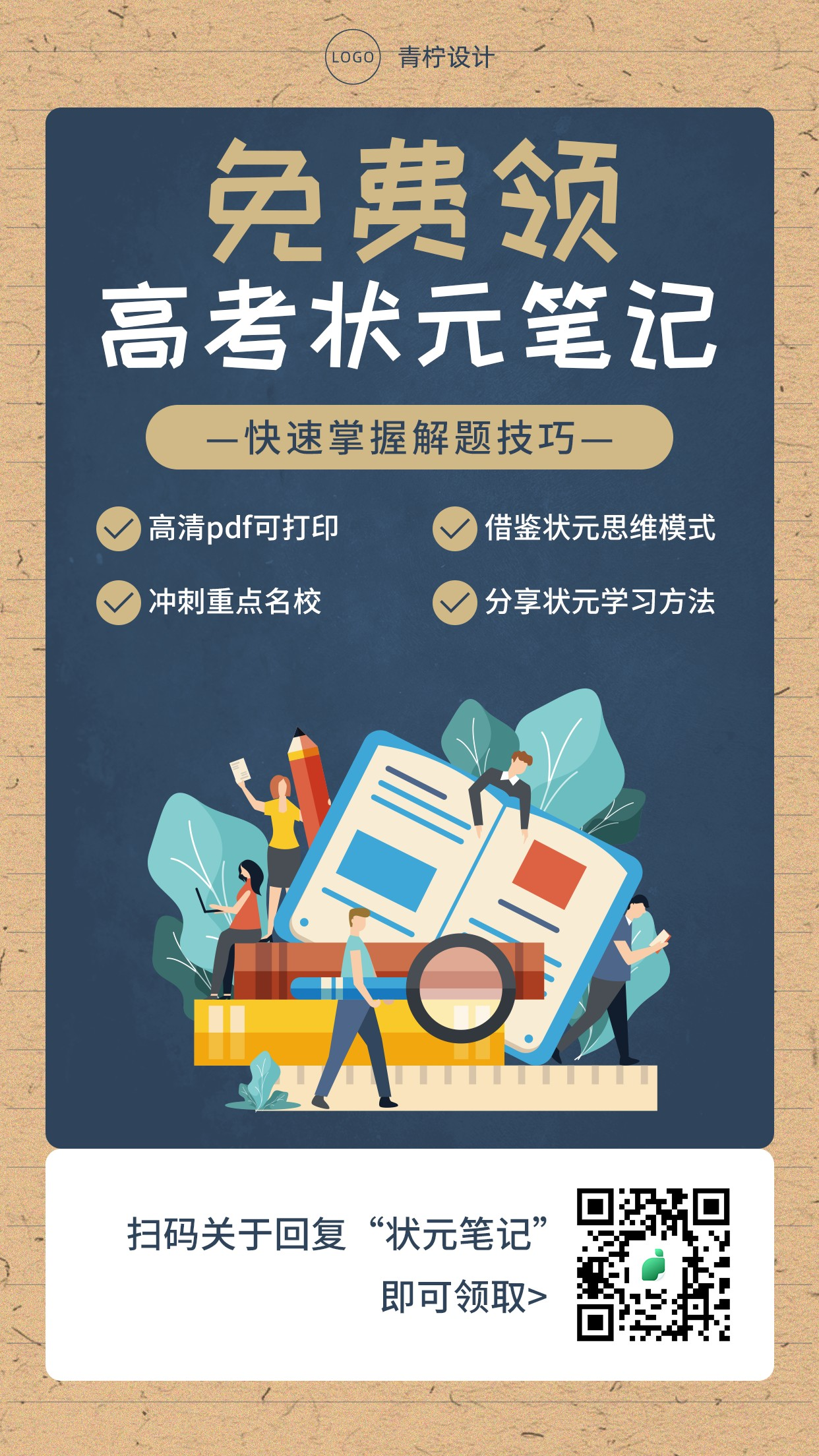 扁平教育培训高考状元笔记手机海报