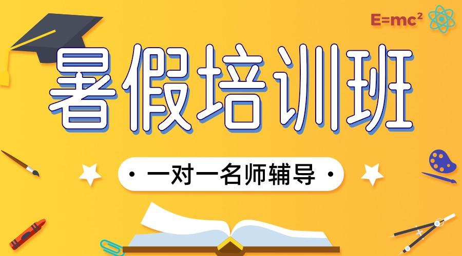 卡通教育培训暑假培训banner