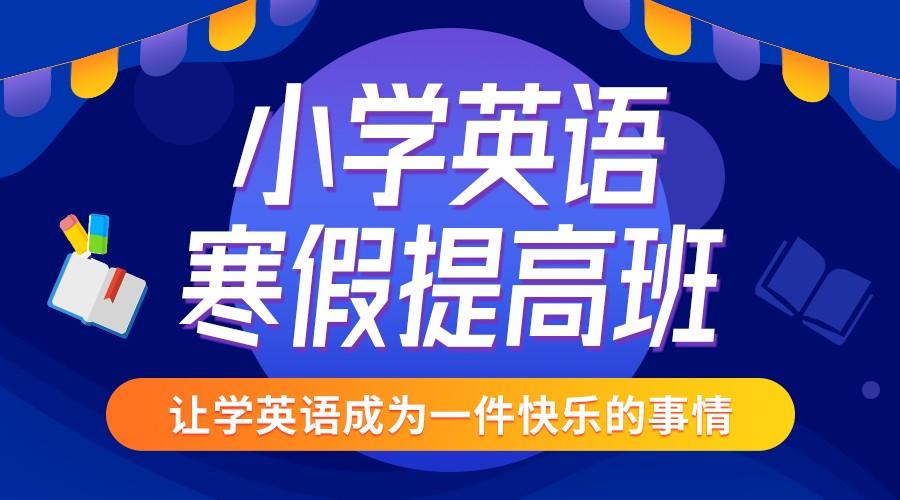 卡通教育培训小学英语banner