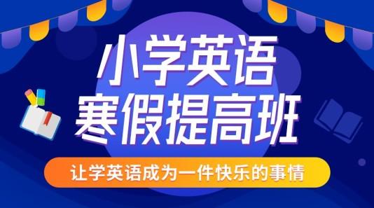 卡通教育培训小学英语banner模板