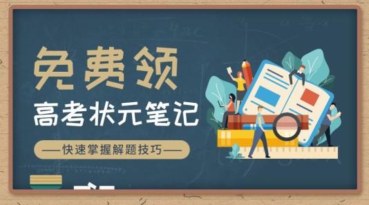 卡通教育培训状元笔记banner模板