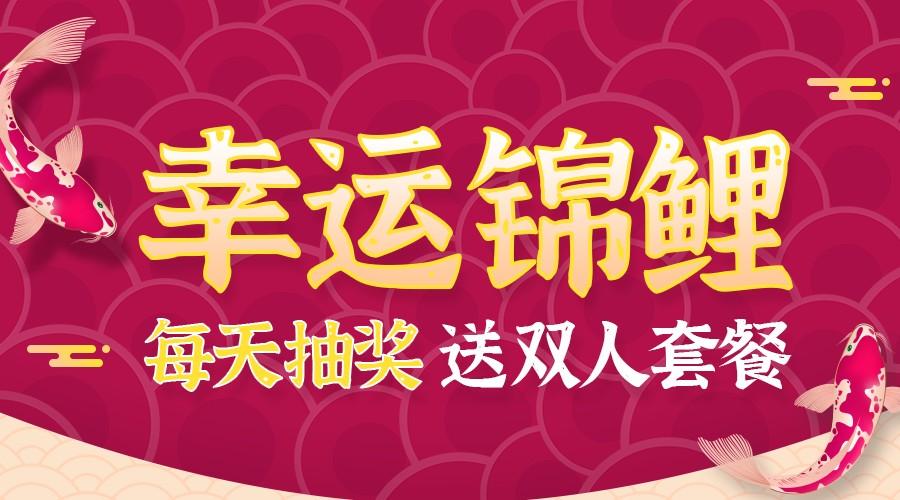 喜庆餐饮美食抽奖banner