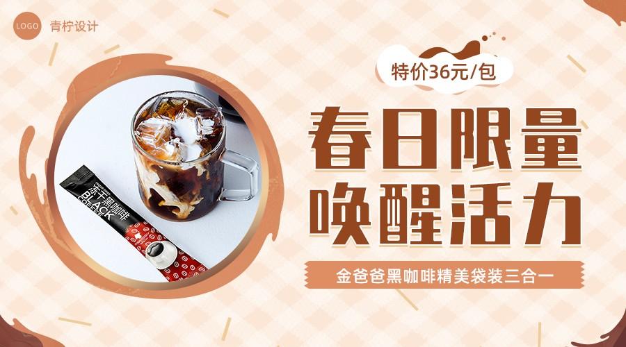 扁平餐饮美食推荐banner