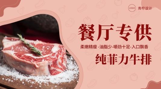 扁平餐饮美食牛排banner模板