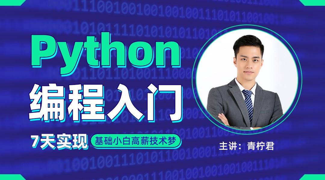 科技教育培训直播课banner