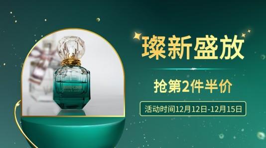 酷炫美容美妆推荐banner模板