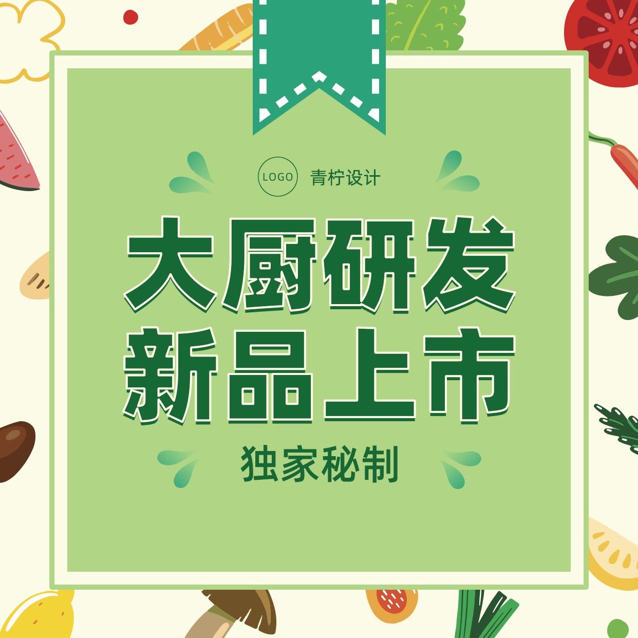 扁平餐饮美食蔬菜水果方形海报