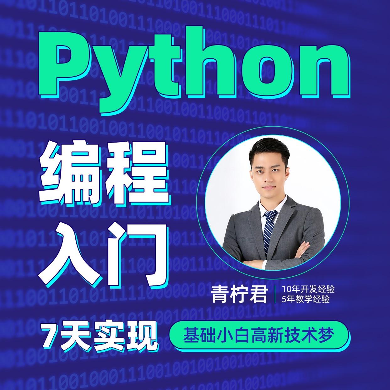 科技教育培训python方形海报