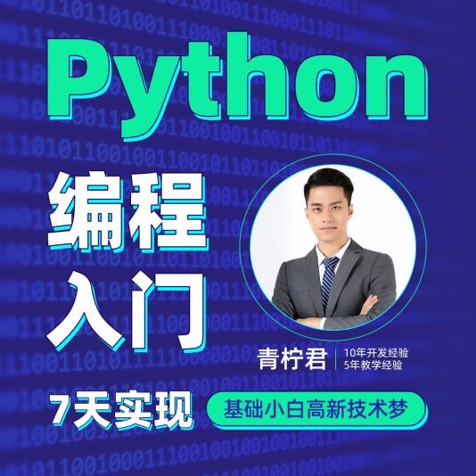 科技教育培训python方形海报模板