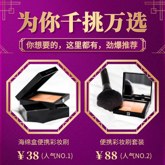 中国风美容美妆推荐方形海报模板