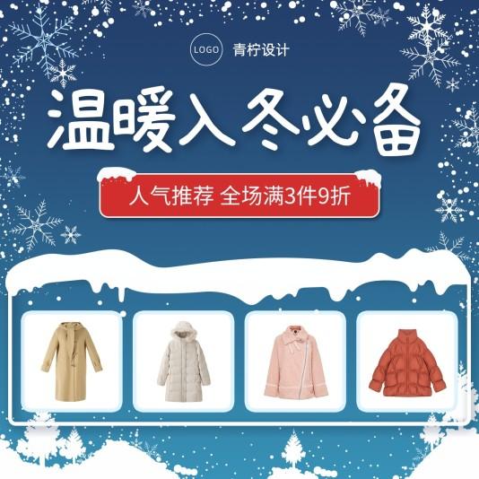 卡通服饰箱包入冬必备方形海报模板