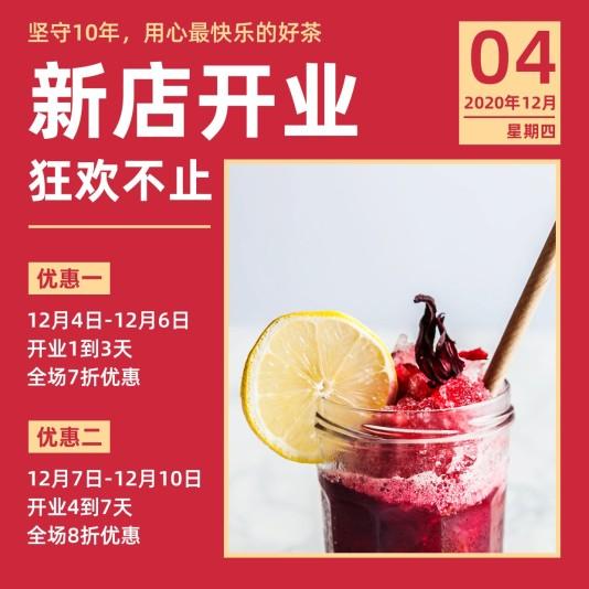 喜庆餐饮美食推荐方形海报模板