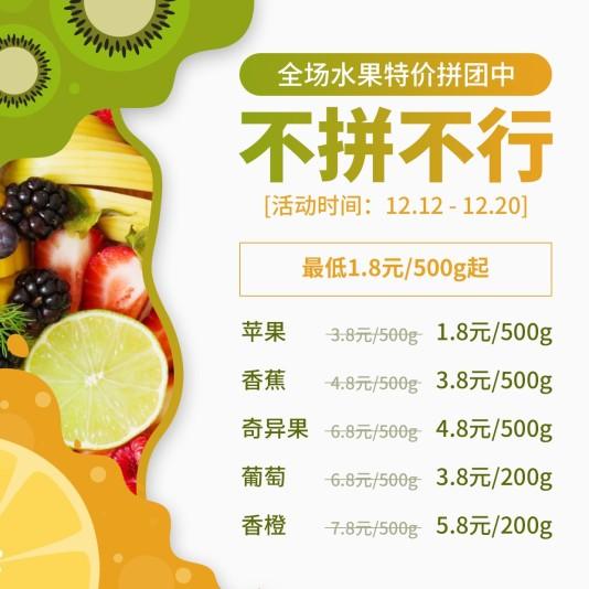扁平餐饮美食水果拼团方形海报模板