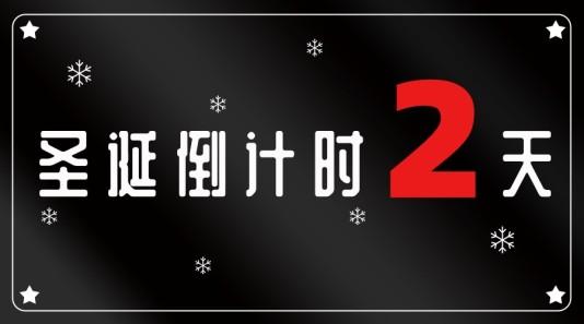 黑金圣诞倒计时banner模板