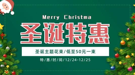 手绘圣诞特惠banner模板