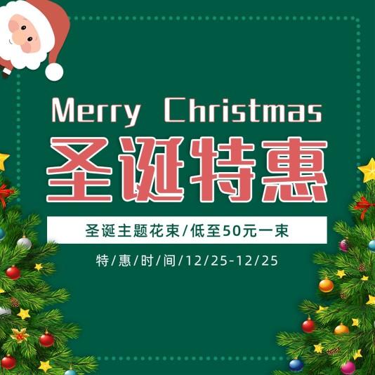 手绘圣诞特惠方形海报模板