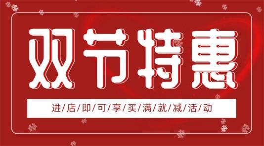喜庆双节特惠banner模板