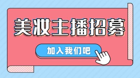 扁平广告直播美妆主播banner模板