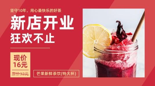 简约餐饮美食新店开业banner模板