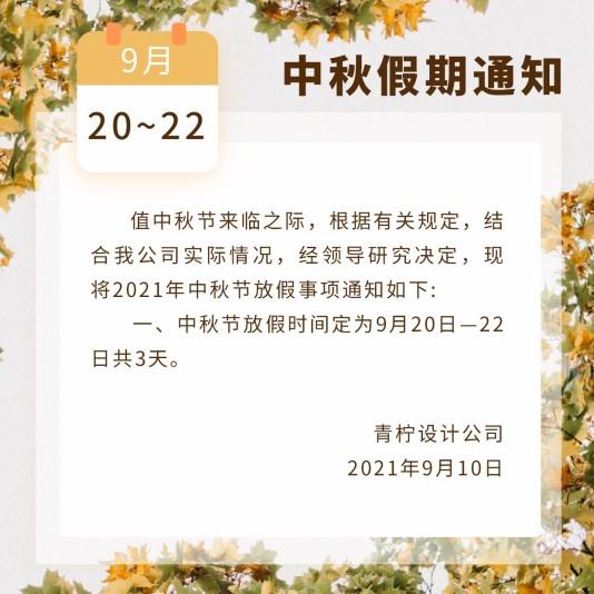 小清新中秋节方形海报模板