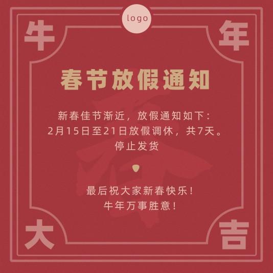喜庆企业商务春节方形海报模板