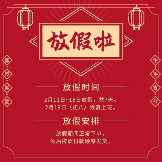 喜庆春节方形海报模板